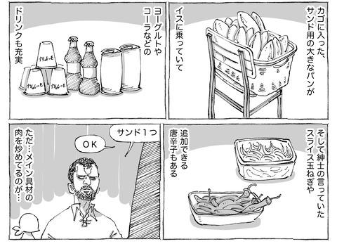 シビれめし【67】①2