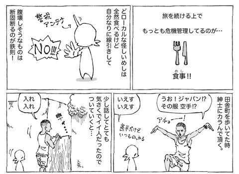 シビれめし【9】①1