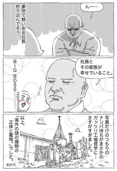 【アルミ工場】16