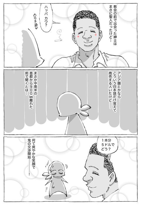 【サンティアゴ宿探し】11
