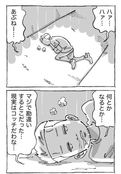 【青年と日本女子】1221