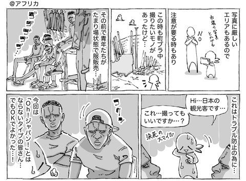 海外旅日記【128】①