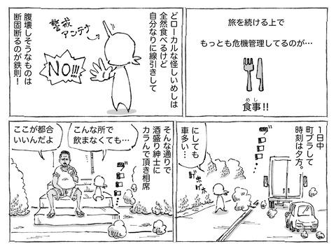 シビれめし【7】①1