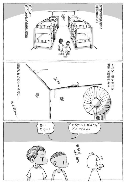 【シーギリヤロック】31
