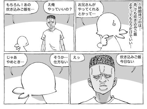 シビれめし【60】①2
