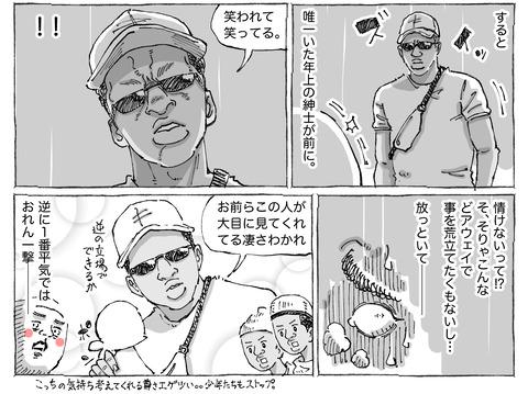 海外旅日記【126】②