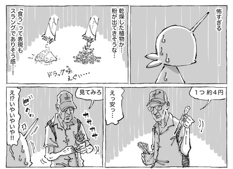 シビれめし【30】②1