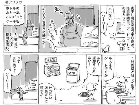 海外旅日記【117】①