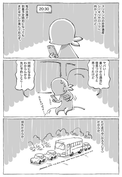 【シーギリヤロック】3