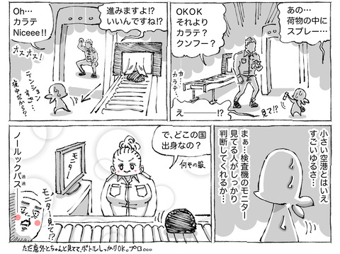 海外旅日記【137】②