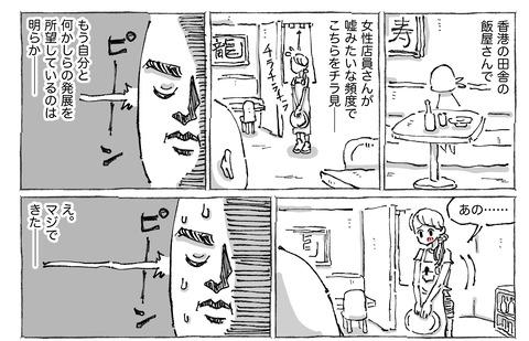 SNS漫画【27】①