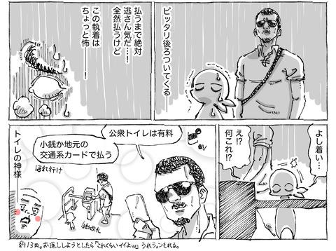 海外旅日記【114】②
