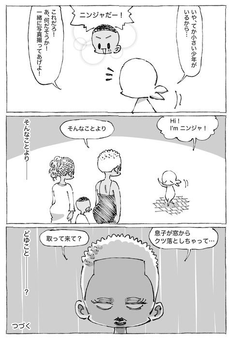 【靴とり】4