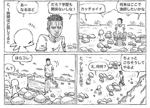 シビれめし【19】①2