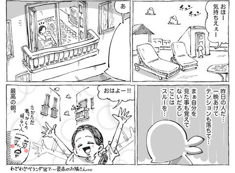 海外旅日記【199】②