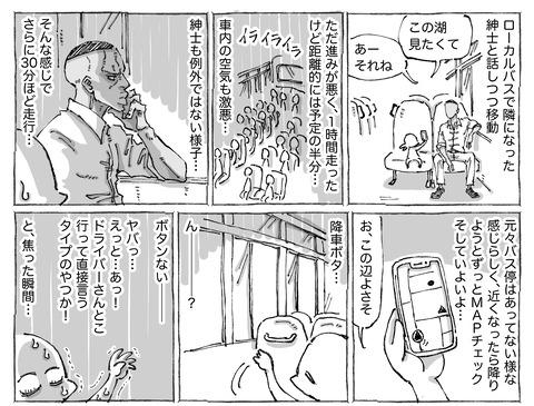 SNS漫画【94】:①
