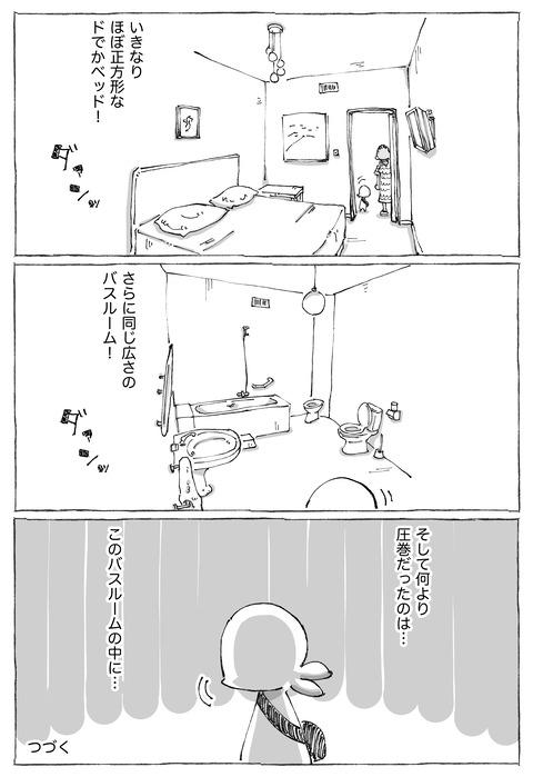 【アフリカ宿迷走】18