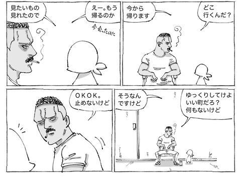 シビれめし【54】①2