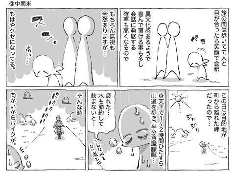 海外旅日記【127】①