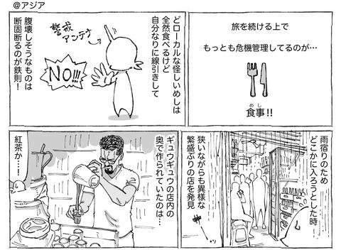 シビれめし【74】①1