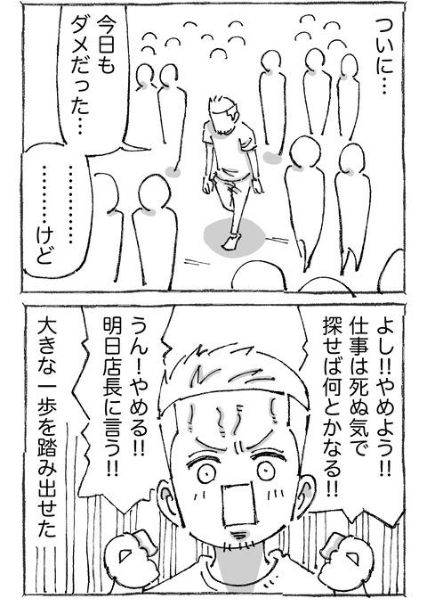 【青年と日本女子】1112