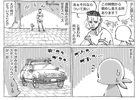 シビれめし【24】①2