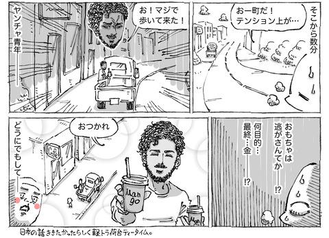 SNS漫画【91】②