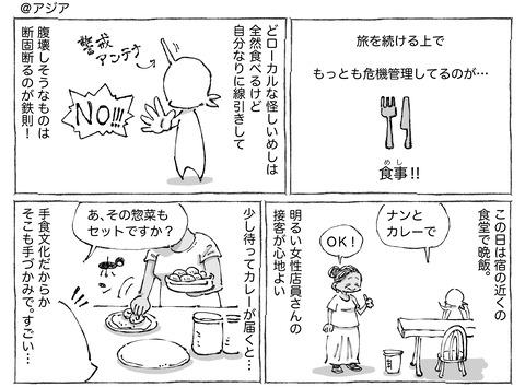 シビれめし【45】①1