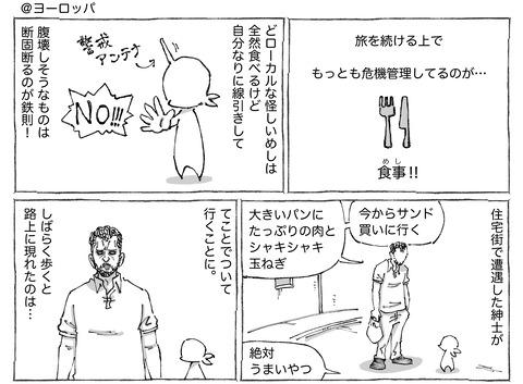 シビれめし【67】①1