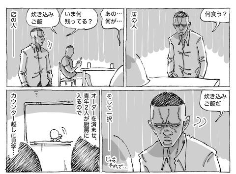 シビれめし【34】②1