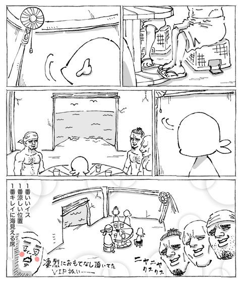 SNS漫画【57】2