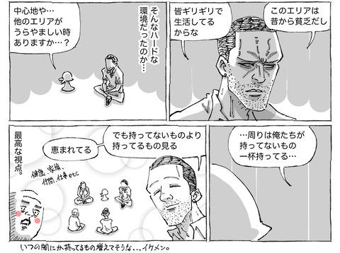 海外旅日記【172】②