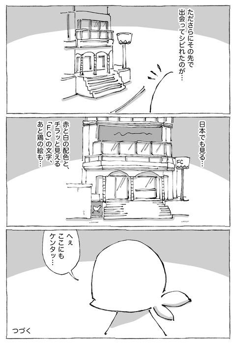 【ムハンマド道中】38