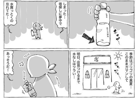 シビれめし【48】①2