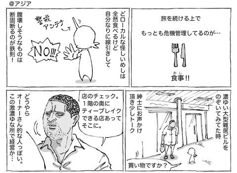 シビれめし【44】①1