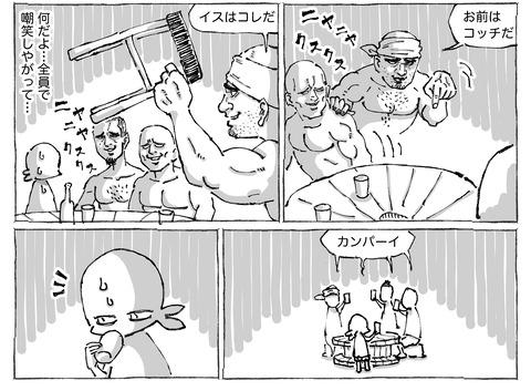 SNS漫画【57】12