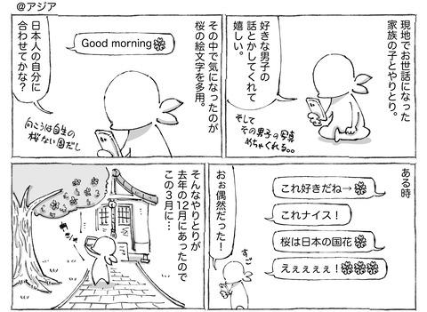 海外旅日記【156】①