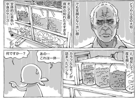 シビれめし【75】①2