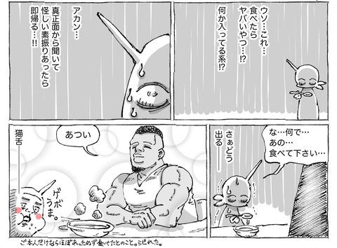 シビれめし【20】②2