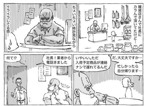 SNS漫画【81】①