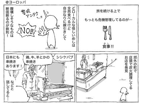 シビれめし【49】①1