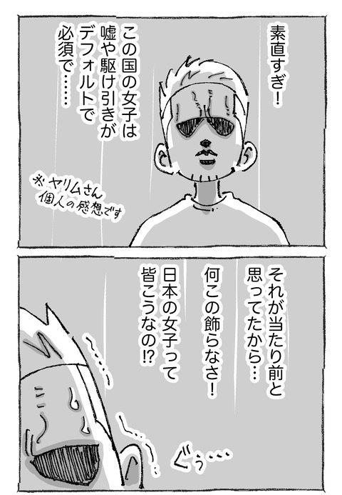 【青年と日本女子】1421