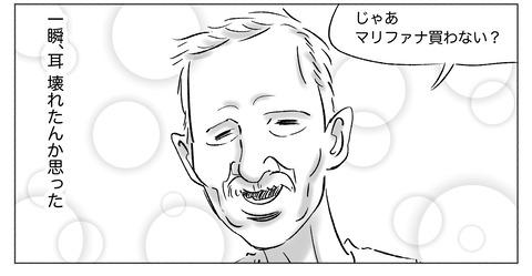 SNS漫画【16】2②