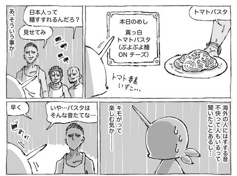 シビれめし【9】②1
