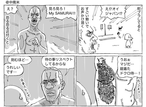 海外旅日記【190】①