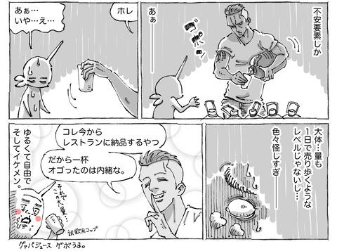 シビれめし【32】②2