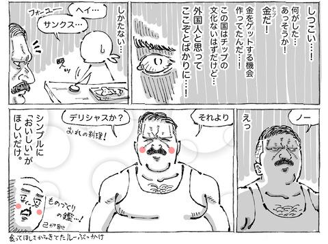 SNS漫画【48】②