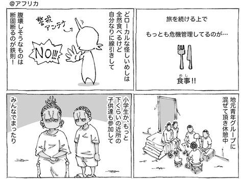 シビれめし【69】①1
