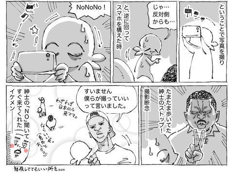 海外旅日記【128】②