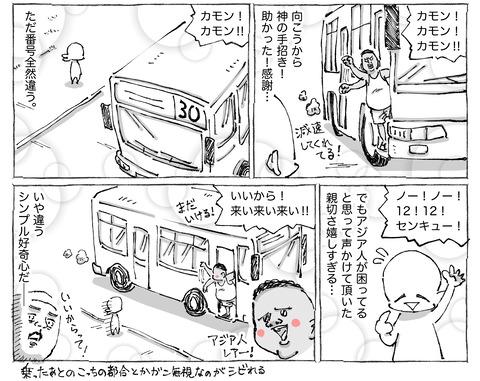 SNS漫画【56】;;②